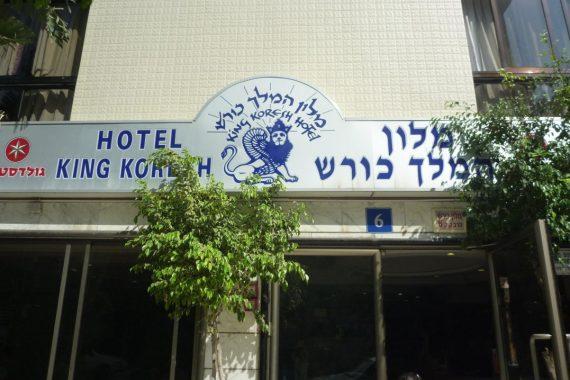 Hotel King Koresh