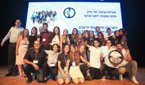 Нетанийские студенты снова лучшие