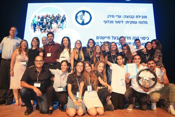 Студенты из Нетании заняли первые места в конкурсе стартапов