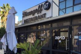 Ресторан «Дизенгоф 67»