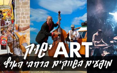 Art-шук: дни культуры в Нетании
