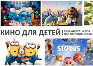 Кино под открытом небом для детей
