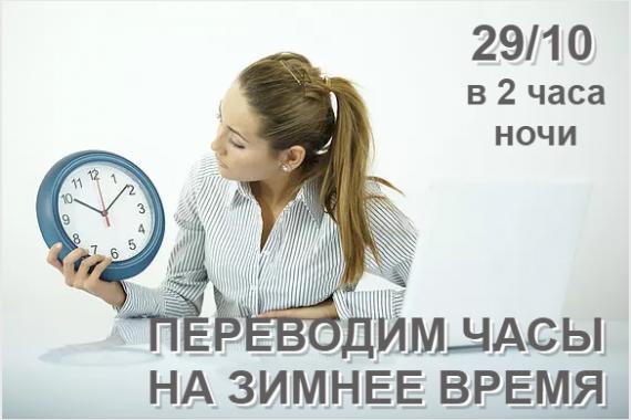 Переводим часы на зимнее время