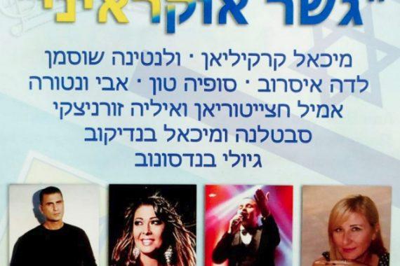 Музыкальный мост Израиль Украина