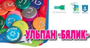Изучайте иврит за счет ваучера Министерства абсорбции