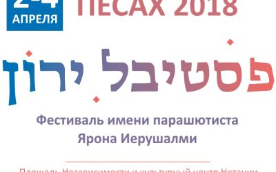Нетания празднует Песах: Фестиваль имени парашютиста Ярона Иерушалми