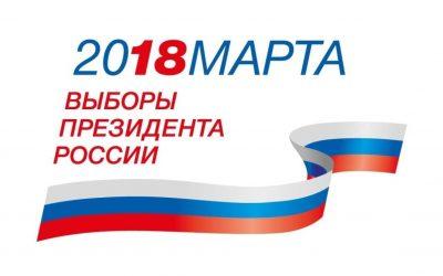 Выборы Президента России: для граждан РФ в Нетании