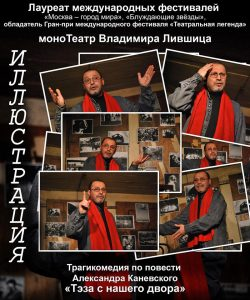 моноТеатр Владимира Лившица, спектакль «Иллюстрация» в Нетании