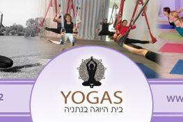 Студия YOGAS — дом йоги в Нетании