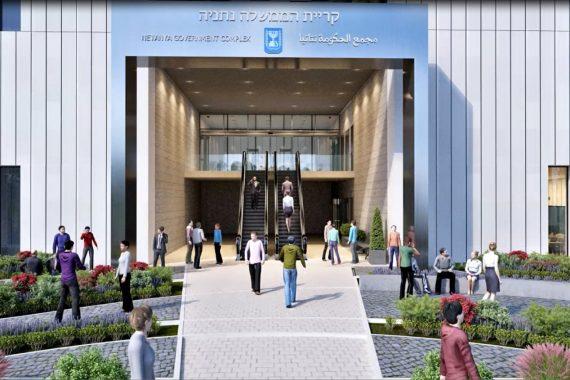 Новый правительственный комплекс в Нетании