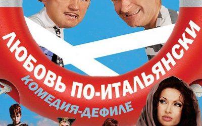 """Розыгрыш 2-х билетов на спектакль """"Любовь по-итальянски"""" в Нетании"""