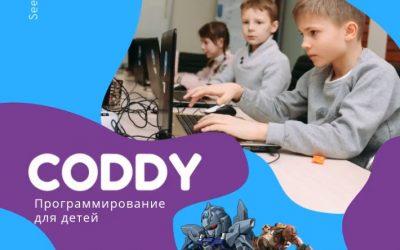 Школа программирования CODDY Netanya для детей от 6 до 14 лет