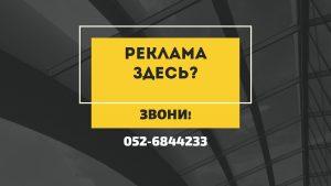 реклама в Нетании