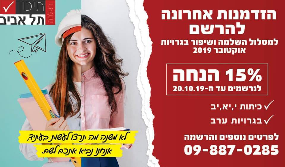 Тихон Тель-Авив Нетания. Багрут