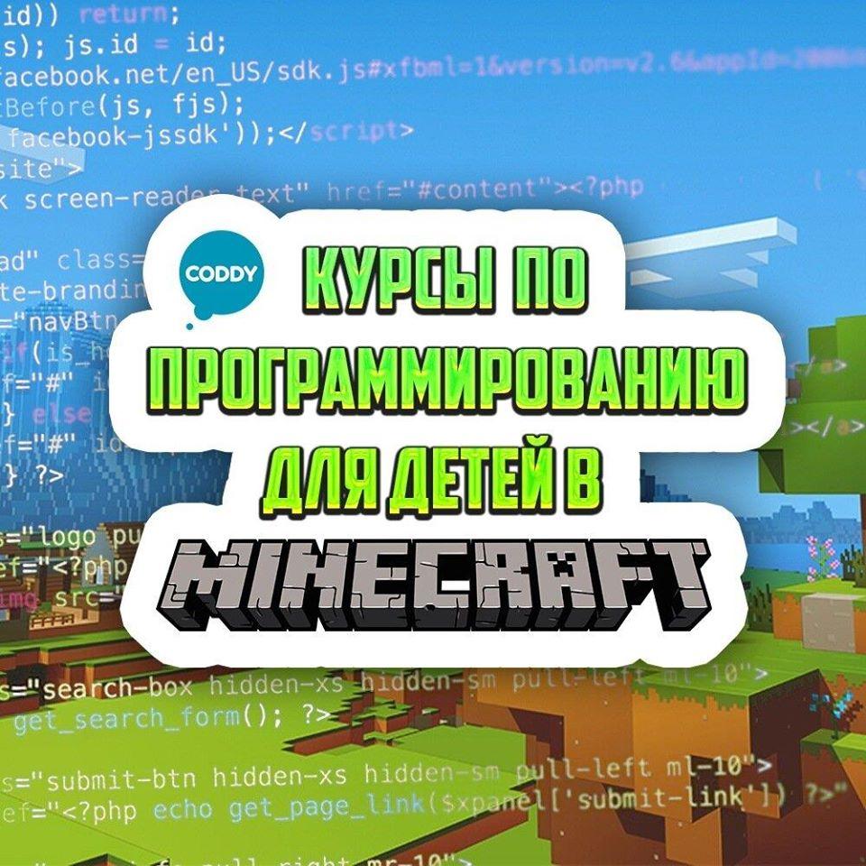 Курсы по программированию для детей в Нетании