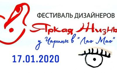 """IV фестиваль Мастеров """"Яркая Жизнь"""" в Нетании"""