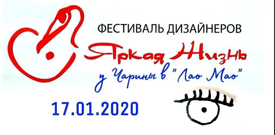 """IV фестиваль Мастеров """"Яркая Жизнь"""""""