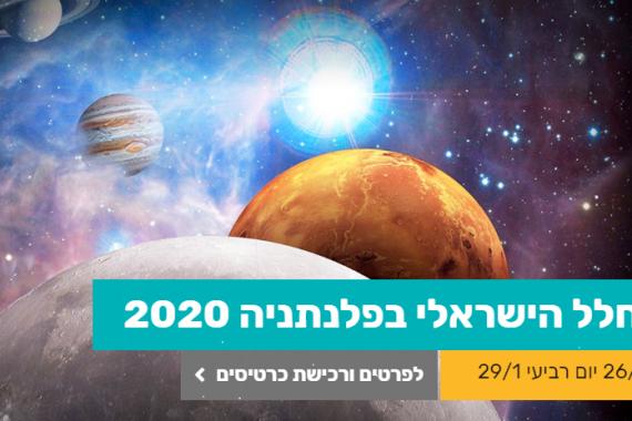 Мир Планетания или Неделя космоса в Нетании