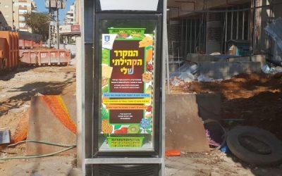 """""""Социальные холодильники"""" в Нетании"""