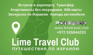 Отдых в Израиле Lime travel club