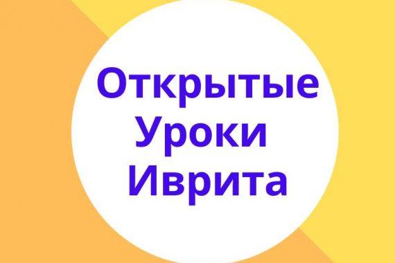 """Онлайн урок иврита от учебного центра """"Lao Mao"""""""