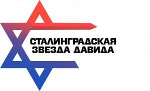 """""""Сталинградская звезда Давида"""" из Нетании"""