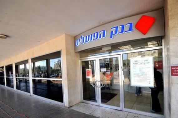 Филиал Банка Апоалим в Кирьят Нордау Закрыт!