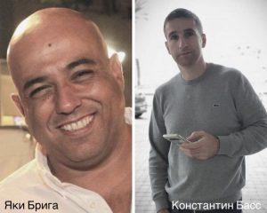 Яки Брига Константин Басс