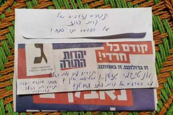 Повесил плакат НДИ и получил угрозы об антисемитизме
