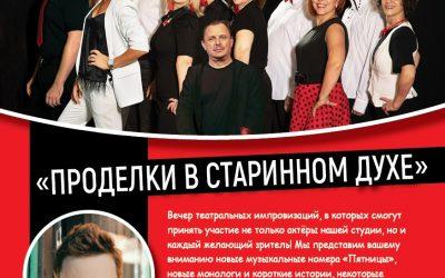 """Премьера новой программы театра-студии """"Пятница"""", """"Проделки в старинном духе""""."""