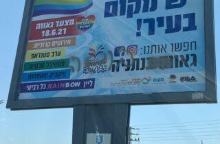 На рекламных щитах о параде-гордости в Нетании написало слово