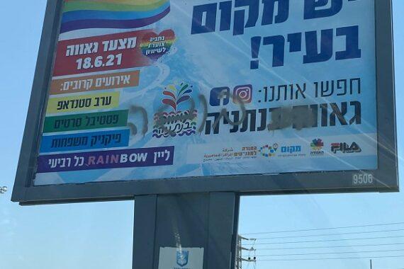 """На рекламных щитах о параде-гордости в Нетании написало слово """"позор"""""""